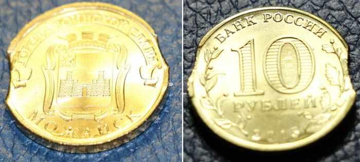 сколько стоит монета 10 р с выкусами