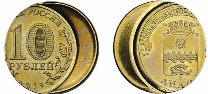 10 рублей ГВС со смещением изображения