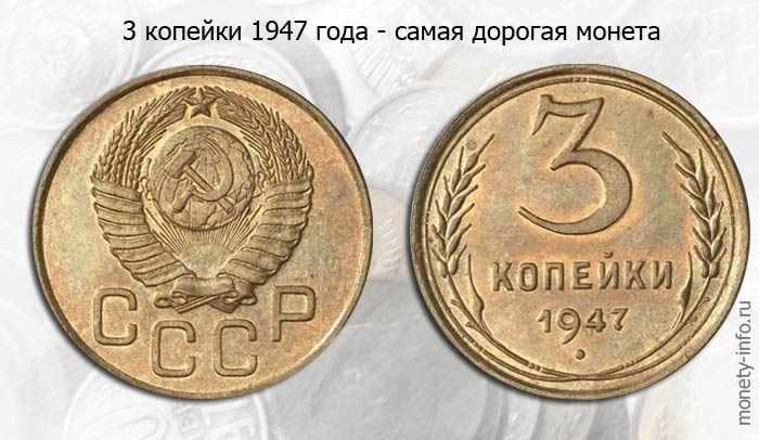 самые дорогие 3 коп СССР