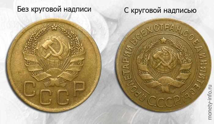 герб СССР на монете