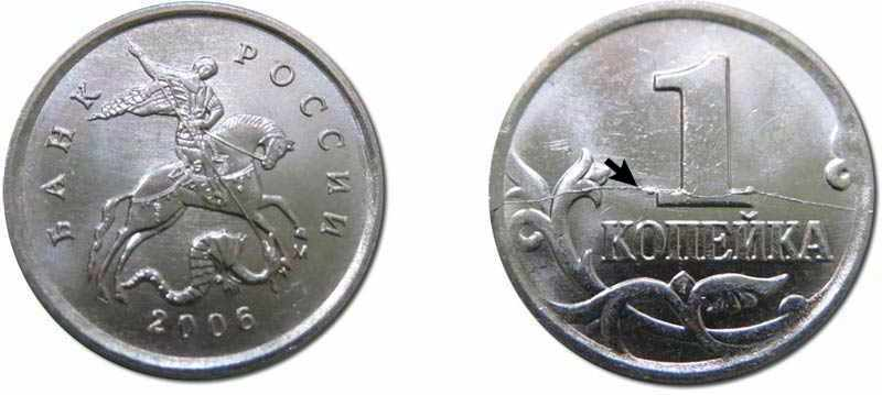 цена монеты 2006 года с полным расколом