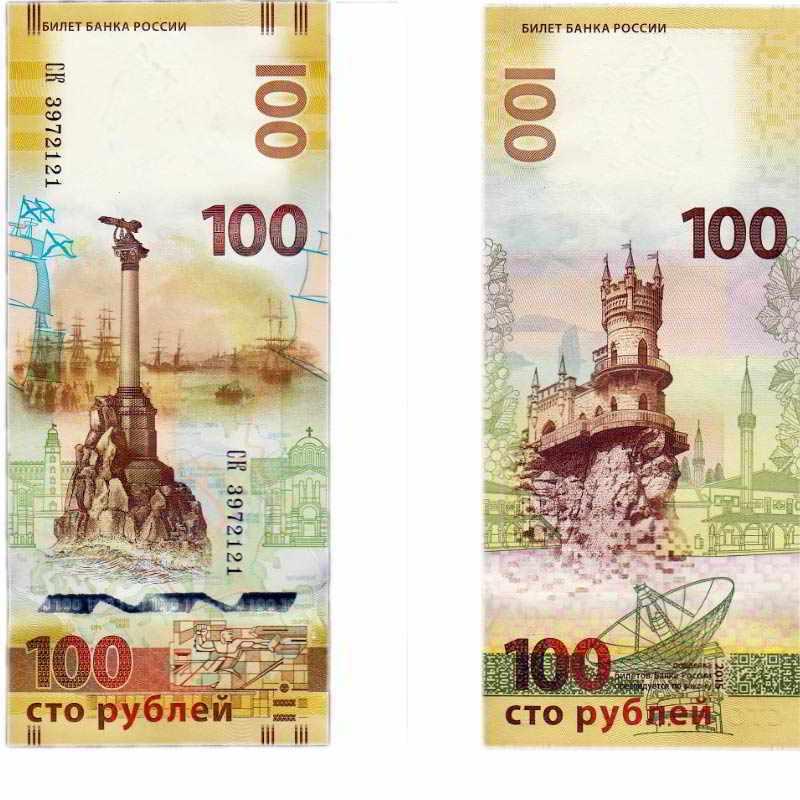 купюра сто рублей Крым 2015 года