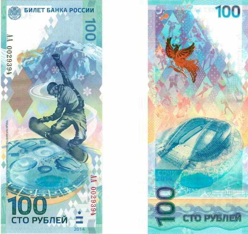 фото купюры сто рублей Сочи 2014