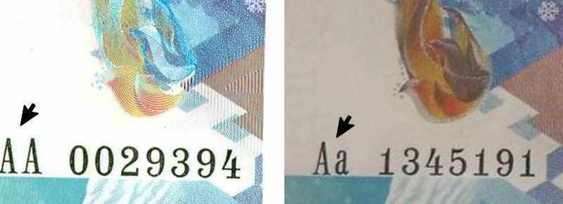 сколько стоит редкая серия Аа
