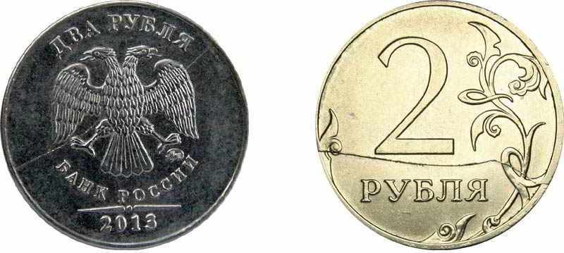 расколы на монете 2013 года