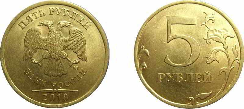 фото 5 рублей СПМД