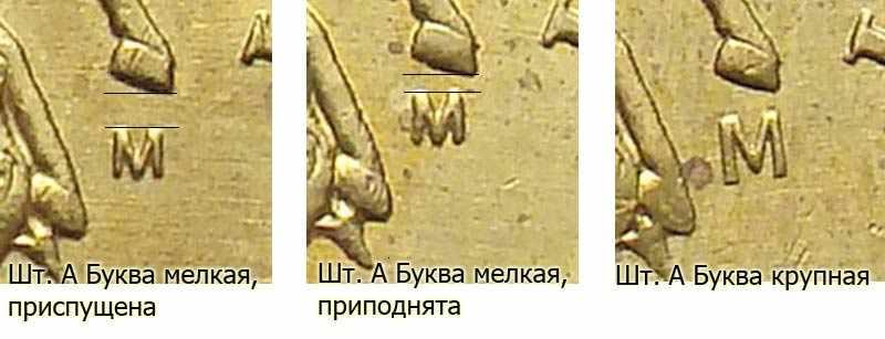 разновидности монеты 2005 года М