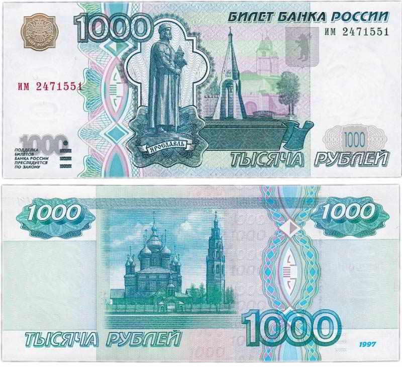 фото купюры 1000 рублей 1997 года