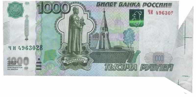 ценная разновидность банкноты