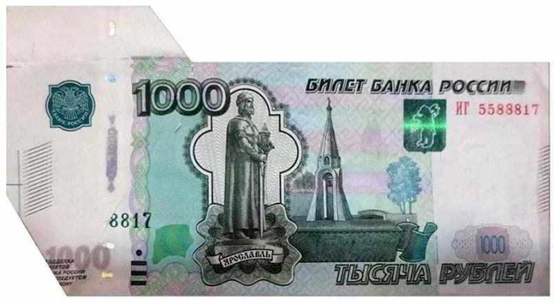 редкий брак загиб купюры 1000 рублей