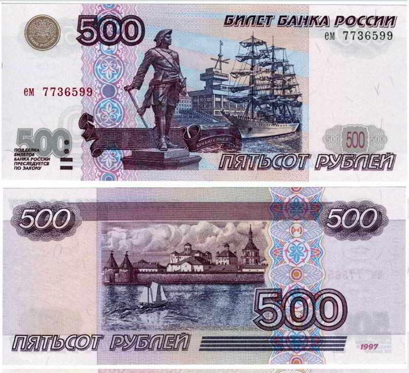 фото купюры 500 рублей 1997 года