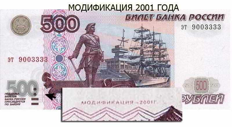 фото разновидности - модификация 2001 года