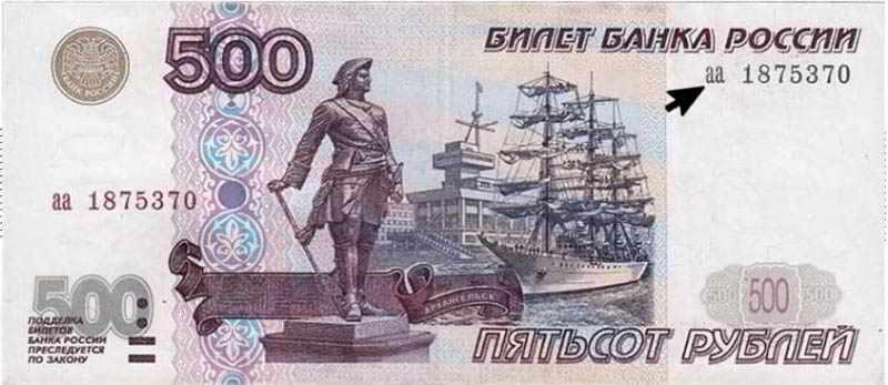 сколько стоят 500 рублей серии АА