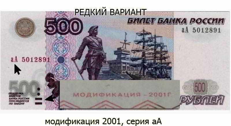 стоимость банкноты 2001 года