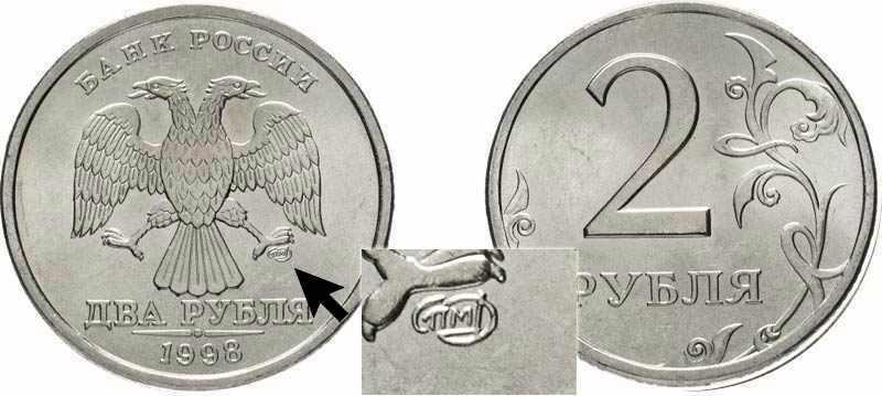 2 рубля СПМД