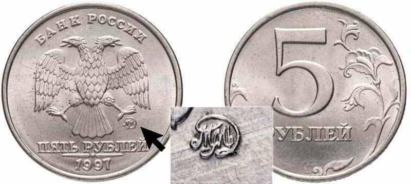 5 рублей ММД