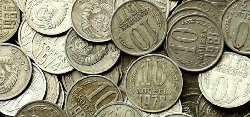 монета СССР 10 копеек стоимость по годам