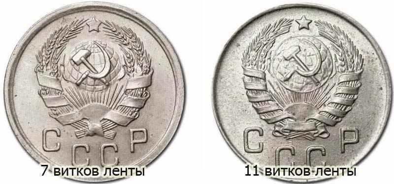редкие разновидности советских монет по числу лент в гербе