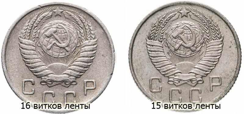 ленты в гербе СССР влияют на цену, нумизматика