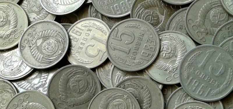 монета СССР 15 копеек стоимость по годам