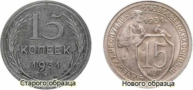 15 копеечная монета 1931 старого и нового образца