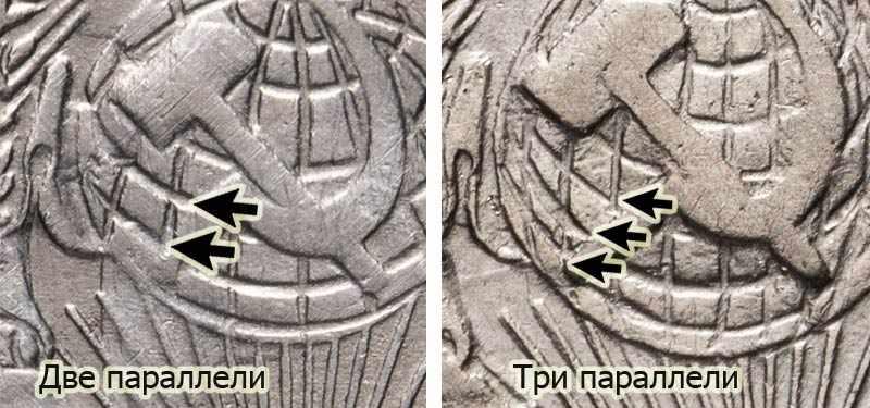 две и три параллели на гербе СССР - цена разновидности
