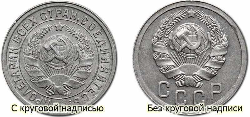 монета с круговой надписью и без