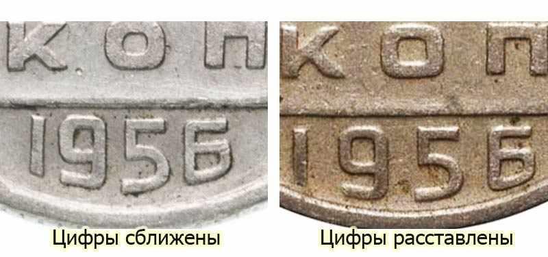 цифры в дате 1956 расставлены и сближены - разница