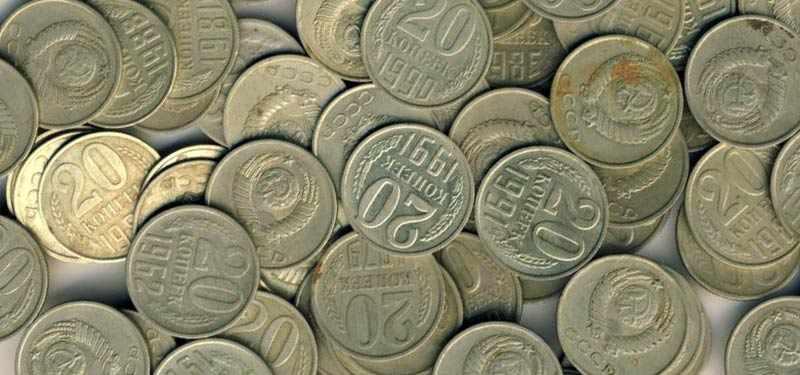монета СССР 20 копеек стоимость по годам