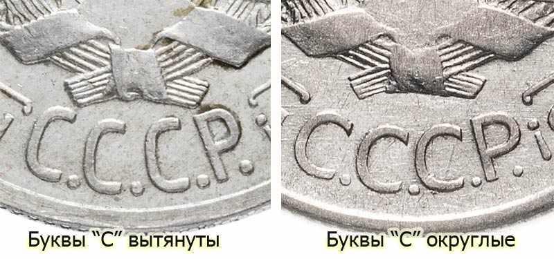 советские 20 коп стоимость редкой разновидности