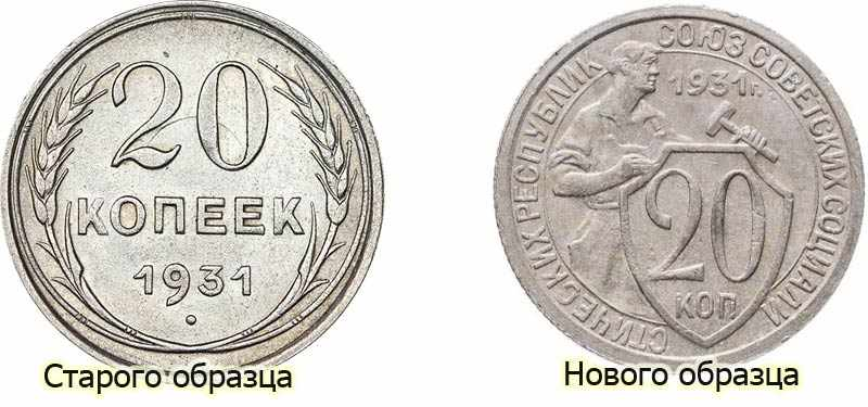 20 копеечная монета 1931 старого и нового образца