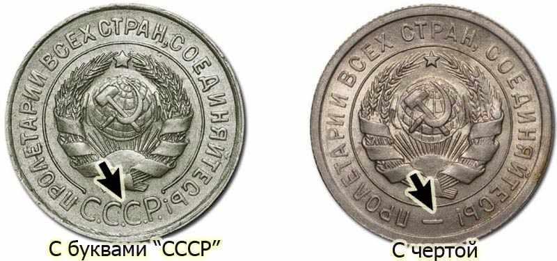 герб СССР на монетах 1932 года