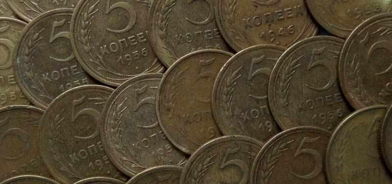 монета СССР 5 копеек стоимость по годам