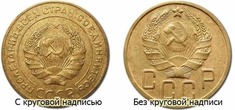 редкие и ценные разновидности советских 5 коп