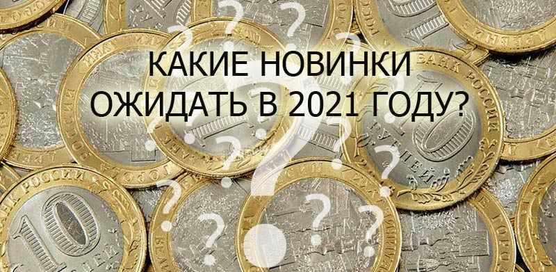 какие монеты выходят в 2021 году