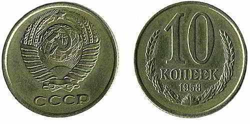 10 копеек 1958 г.