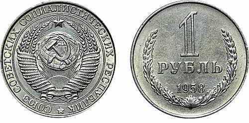 1 рубль 1958 г.