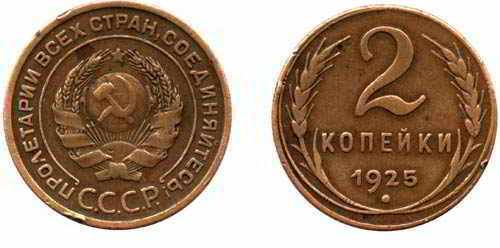 2 копейки 1925 г.
