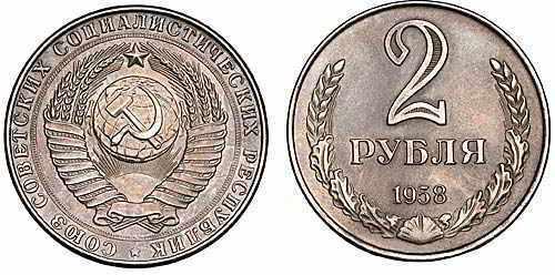 2 рубля 1958 г.