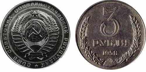 3 рубля 1958 г