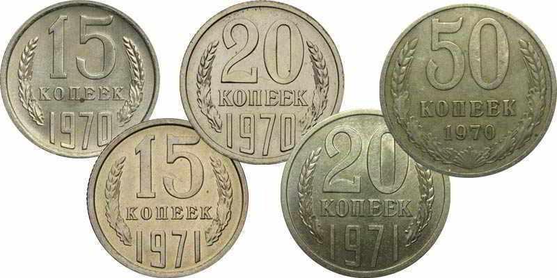 самые дорогие и ценные монеты СССР 1961-1991
