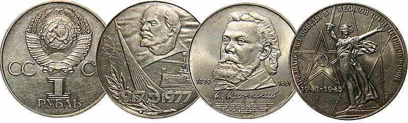 редкие советские юбилейные рубли