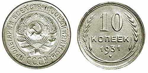 10 копеек 1931 г.