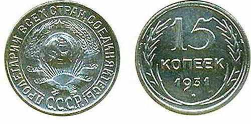 15 копеек 1931 г.