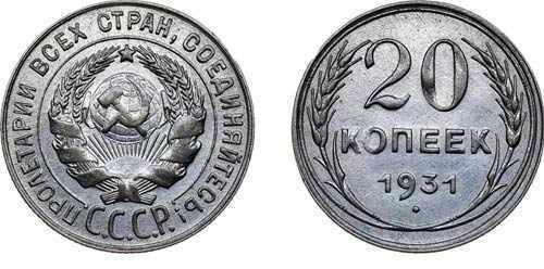 20 копеек 1931 г.