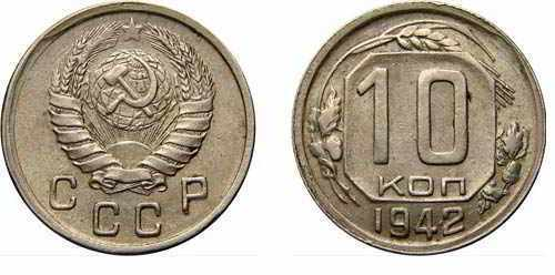 10 копеек 1942 г.