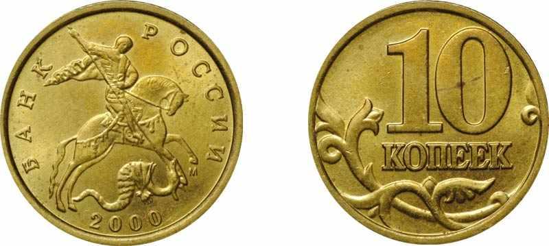 сколько весит монета 10 копеек России