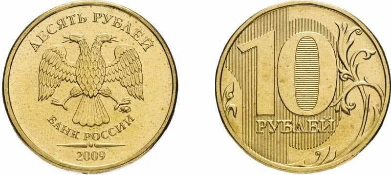 сколько весит монета 10 рублей России