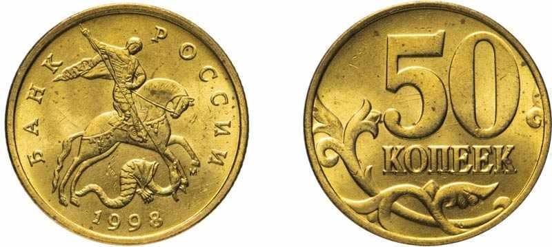 сколько весит монета 50 копеек России