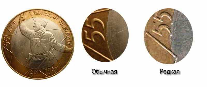 редкая и дорогая разновидность монеты 55 лет Победы